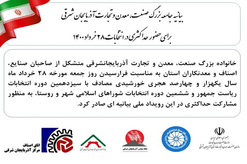 بیانیه جامعه بزرگ صنعت، معدن و تجارت آذربایجان شرقی برای حضور حداکثری در انتخابات 28 خرداد 1400